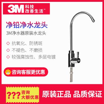 3M凈水器原裝水龍頭 純水機凈水機配件2分凈水龍頭