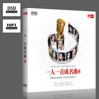 天艺唱片 一人一首成名曲8 DSD 1CD 张玮伽 孙露 陈宁 童丽 钟明秋 龚玥