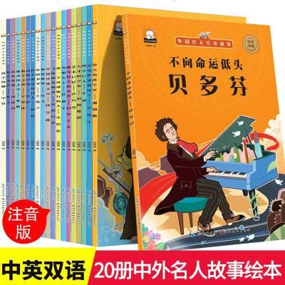 全套20冊中外名人傳記勵志故事小學生課外閱書籍幼兒園雙語繪本兒童讀物注音版一二三年級課外書3-6-7-10周歲帶拼音