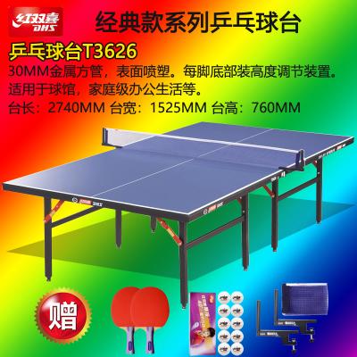 红双喜DHS 乒乓球台家用/比赛 防水耐磨标准球桌 折叠乒乓球桌T3626