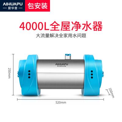 爱华普全屋大流量净水器家用商用自来水过滤器农村井水中央净水机 4000L
