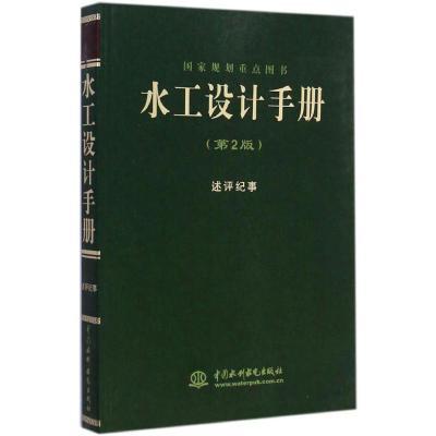 WX1水工设计手册(D2版)(述评纪事)