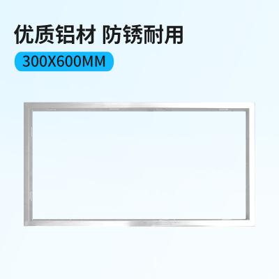 集成吊顶排气扇 换气扇转换框300*600铝合金转接框架银色