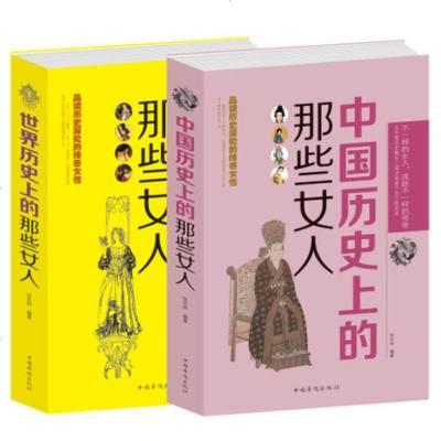 【全2冊】中國歷史上的那些女人+世界歷史上的那些女人 中國世界歷史名人傳記 林徽因張愛玲傳 歷史書籍  書人物故事傳
