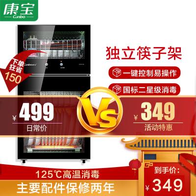 康宝XDZ65-B38立式 消毒碗柜 消毒柜 家用 康宝消毒柜