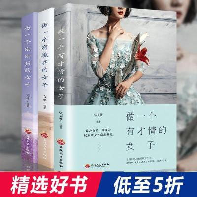 女性必讀的書 氣質修養養成書籍 做一個剛剛好的女子 書女人需要讀的書籍成功勵志書籍精進提高女孩情商的女人智慧書