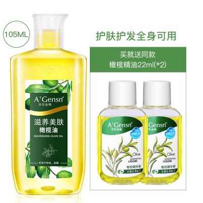 A'Gensn安安金純 潤膚橄欖油105ml 護發護膚臉部全身按摩精油 孕婦妊娠身體紋路基礎油