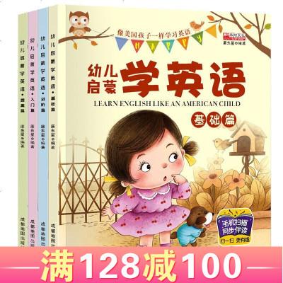 【有聲伴讀】幼兒啟蒙學英語4冊 3-6-9歲幼兒小學生學英語啟蒙早教 聽說讀寫標準發音