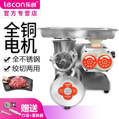 乐创(lecon)LC-JQ01 250kg/h商用绞肉机灌肠机不锈钢电动台式多功能全自动切片切丝切丁切肉机切片机22型