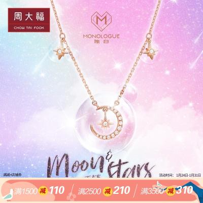 周大福MIX系列星星月亮9K金钻石MONOLOGUE独白星月项链MA616