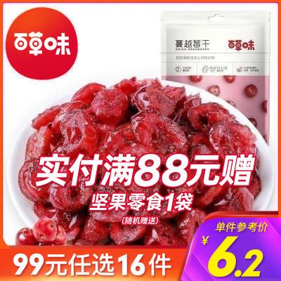 百草味 蜜餞 蔓越莓干 100g 水果干果脯零食小吃任選