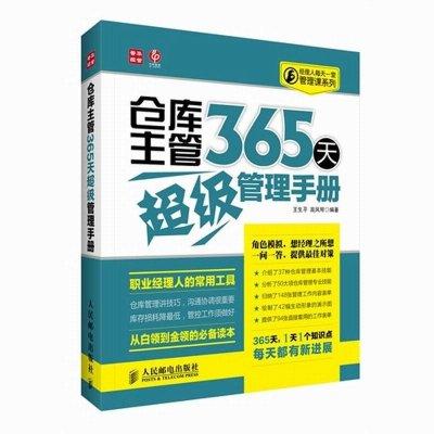 正版 仓库主管365天超级管理手册 企业经营管理 企业培训书籍 仓储仓库管理书籍