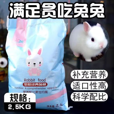 兔糧5斤幼兔成年家兔兔飼料寵物用品兔子飼料家養荷蘭豬豚鼠糧食