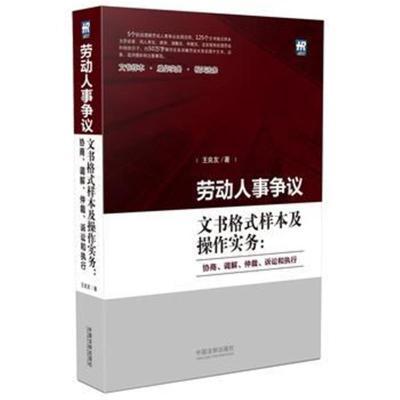勞動人事爭議文書格式樣本及操作實務:協商、調解、仲裁、訴訟和執行