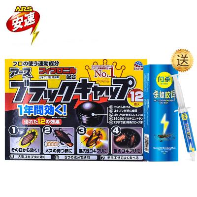 日本安速(ARS)蟑螂屋全窝端家用小黑屋 驱虫杀虫剂家用蟑螂药捕捉器 12枚/盒