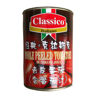 意大利进口经典°克拉斯克牌去皮整番茄罐头含番茄汁番茄罐头400g意面牛排西餐佐料番茄沙司