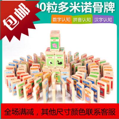 100粒数字汉字拼音早教认知多米诺骨牌儿童智力玩具3-6岁