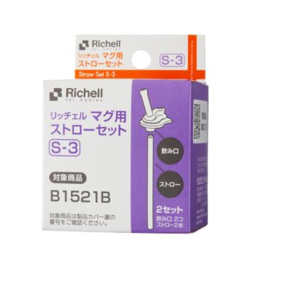Richell利其爾 T.L.I系列吸管杯、鴨嘴杯、暢飲杯 水杯 墊圈配件