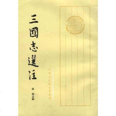 【二手8成新】三國志選注() 9787101015522