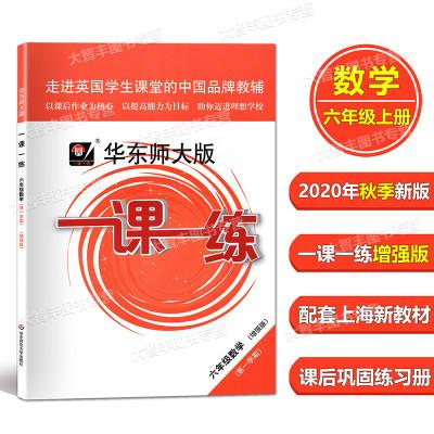 華東師大版一課一練數學增強版 六年級上冊/6年級第一學期 華師大一課一練上海版教材配套教輔