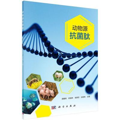 動物源抗菌肽