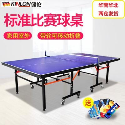 健伦(JEEANLEAN) 乒乓球台 家用训练健身 比赛 乒乓球桌 户外可折叠 标准级KL307乒乓球台