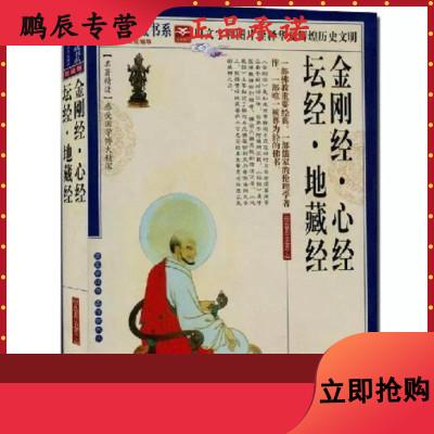 国学典藏书系:金刚经·心经·坛经·地藏经 百喻经 文白对照 佛教书籍 佛经书籍 入书籍