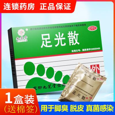九芝堂 足光散40g×3袋 水泡脚气药脱皮去脚臭真菌感染足光粉