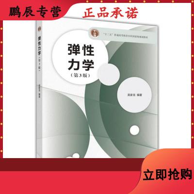 弹性力学(第3版)-吴家龙