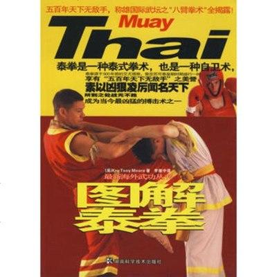 正版  【成新】图解泰拳(英)穆尔 ,李继忠湖南科技出版社9787535746467放心购买