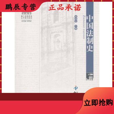 中國法制史知識產權張國安主編