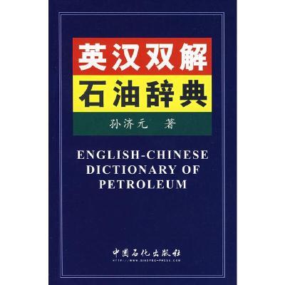 英漢雙解石油辭典 9787802293816 正版 孫濟元 著 中國石化出版社有限公司