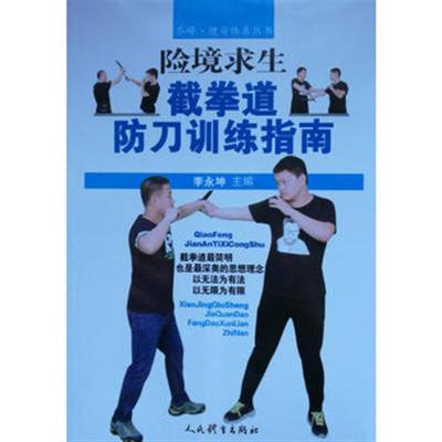 險境求生(截拳道防刀訓練指南)/喬峰健安體系叢書