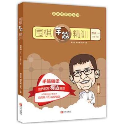 全新正版 围棋手筋精训 提高篇(上)(2级~1段)
