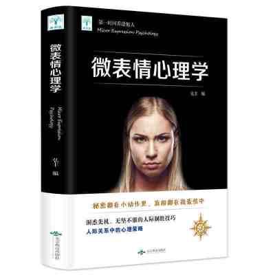 正版 受益一生的微表情心理学书正版 微表情读心术心理学书 微表情微动作微反应心理学书 人际沟通生活心理学入基础书