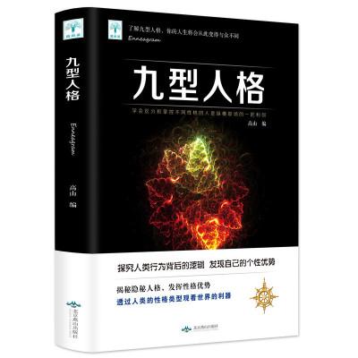 九型人格性格分析心理学书心理学人际关系相处心理学与生活百科全书大全关于人际交往与人说话的书畅销书正版