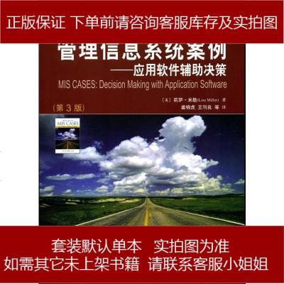 管理信息系统案例 莉萨·米勒 西安交通大学出版社 9787560531380