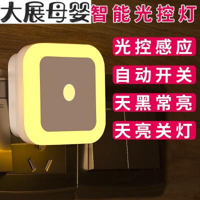 小夜燈插電LED光控人體感應燈起夜遙控節能臥室床頭燈嬰兒喂奶燈 光控款-黃光
