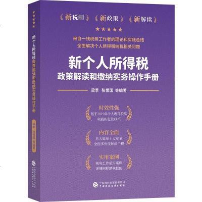 新個人所得稅政策解讀和繳納實務操作手冊 梁季 新稅制新政策新解讀 個人所得稅實用案例書籍 中國財政經濟出版社9787