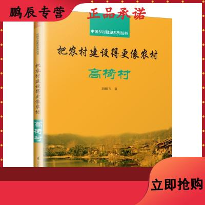 把农村建设得更像农村:高椅村9787571300838
