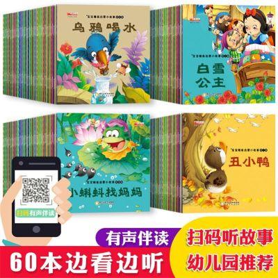 60冊寶寶情商性格培養 兒童繪本故事書0-3-6周歲小學生一年級必讀 早教啟蒙閱讀幼兒園寶寶大班圖書帶拼音中班幼兒書籍
