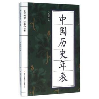 中國歷史年表 9787553475776