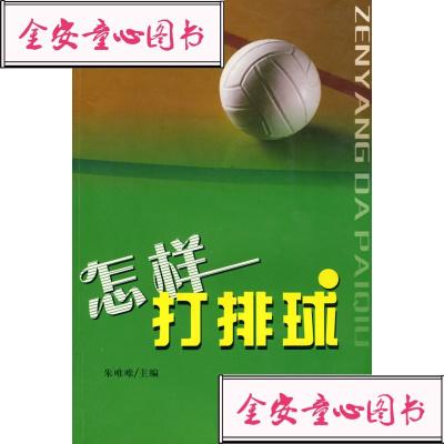 【单册】正版书怎样打排球朱唯唯