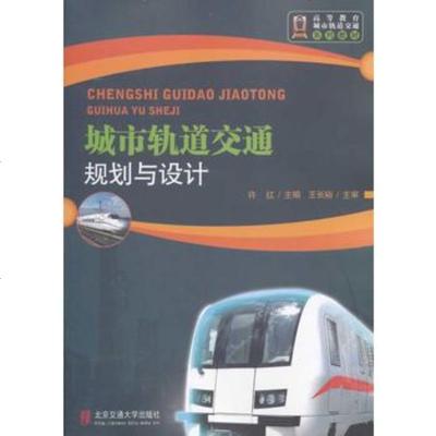 正版  【成新】城市軌道交通規劃與設計許藥北京交通大學出版社9787512108349放心購買