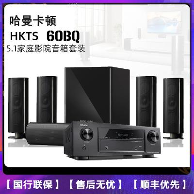 哈曼卡頓 HKTS 60BQ+AVR-X550BT 家庭影院5.1聲道家用音箱 HIFI 壁掛 桌面式 客廳電視音響