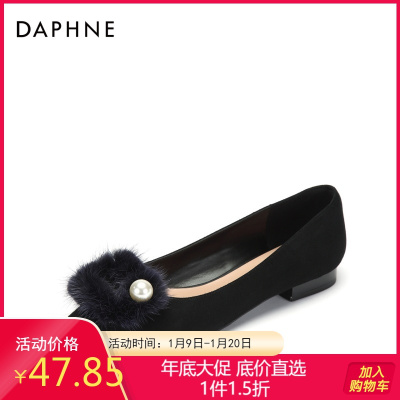 Daphne/达芙妮尖头绒面毛毛平底单鞋珍珠低跟女鞋子1018404044