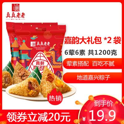 真真老老嘉韻大禮包蛋黃肉粽鮮肉粽豆沙粽600g*2袋