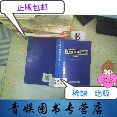 【正版九成新】保险规章制度汇编.2007..
