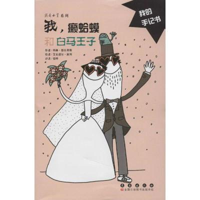 正版 我,癞蛤蟆和白马王子 (法)科琳.德乐弗斯 长春出版社 9787544512411 书籍
