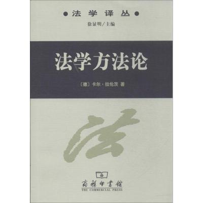 法學方法論 [德]卡爾·拉倫茨 著 陳愛娥 譯 社科 文軒網
